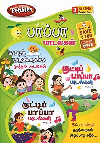 Pebbles Kutti Pappa Paadalgal - Vol. 1 & 2 (DVD)
