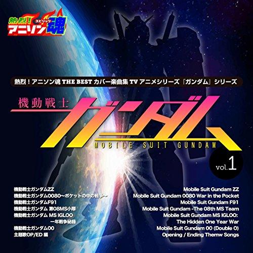 Itsuka Sora Ni Todoite (From ''Mobile Suit Gundam 0080 War in the Pocket'' OP) - 0080 Mobile Suit Gundam