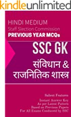 Indian Constitution & Polity:  SSC GK in HINDI (Previous Papers Topicwise Solved) Based on New Pattern for SSC/Other Exams: Mocktime Publication (Hindi Edition)