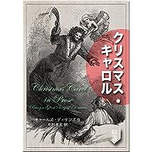 Christmas Carol (MOHRINDO COMPLETE TRANSLATION LIBRARY) (Japanese Edition)