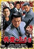 Shura No Michi 9 Kitakyushu Re