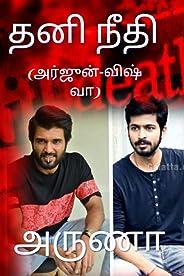 தனி நீதி  (அர்ஜுன்-விஷ்வா) (Tamil Edition)