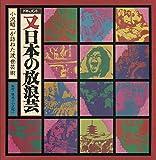 Shoichi Ozawa - Mata Nihon No Horo Gei (6CDS) [Japan CD] VICL-64458
