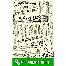 Nojuhen Tsushin #2 (Nojukuyaro Digital) (Japanese Edition)