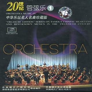 Treasure Edition: Orchestra Music Vol. 1