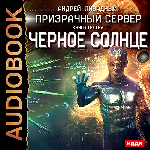 Phantom Server III. Black Sun [Russian Edition]