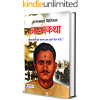 Atmakatha (Hindi Edition)