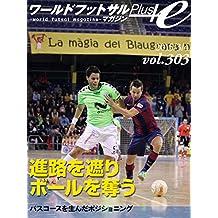 World Futsal Magazine Plus Vol303: Always move to make the pass course / Photos take away the ball (Japanese Edition)