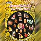 The Best of Tamil Films-Vol-1