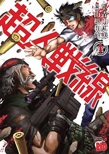 Chojin Sensen: The Front of Superman 1-7 Set [Japanese]