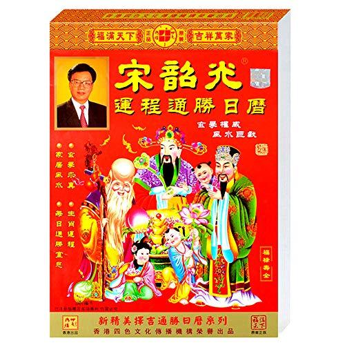 Chinesische Kalender 2020 Neujahr Täglicher Zodiac-Wandkalender für das Mondjahr der Ratte, Einzelseite pro Tag 32K, 13 x 19 cm