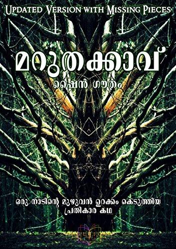 key magic malayalam software download for mac