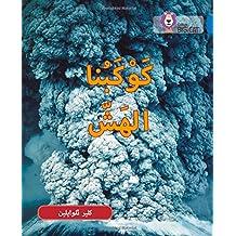 Fragile Earth: Level 16 (Collins Big Cat Arabic)
