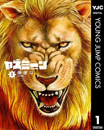 ヤスミーン 1 (ヤングジャンプコミックスDIGITAL)