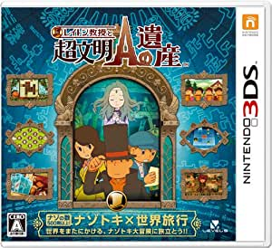 Professor Layton and the Inheritance of Super-civilization A , With a first time privilege