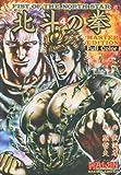 北斗の拳 4―Full color (ライジンコミックス マスター・エディション)