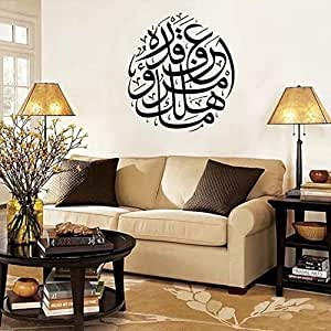 zooarts 571 autocollant mural amovible en vinyle motif calligraphie arabe cuisine. Black Bedroom Furniture Sets. Home Design Ideas