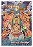 Rajkumar Vardhaman (Hindi)