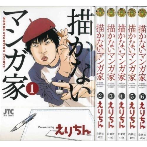 Kakanai Mangaka 1-7 Complete Set [Japanese]