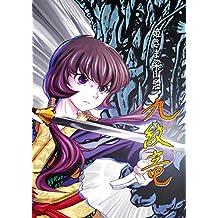 Himesama Ryouzanpaku Kumonryu (ShinKaientai) (Japanese Edition)