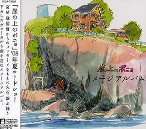 Gake No Ue No Ponyo Image Albu