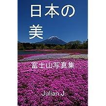Beautiful JAPAN Beautiful JAPAN Photo Gallery (Japanese Edition)