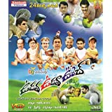Udatha Udatha Ooch Telugu Movie VCD