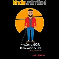 நாட்டை விட்டு போகமாட்டேன் (Tamil Edition)