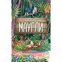 Маугли (с иллюстрациями) (Russian Edition)