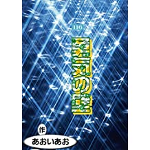 yuukinokabe universe (Japanese Edition)