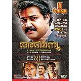 Abhimanyu - Malayalam