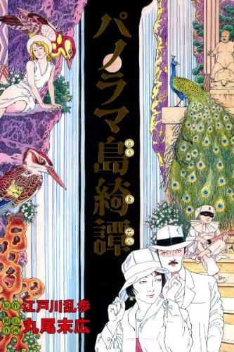 パノラマ島綺譚<パノラマ島綺譚> (ビームコミックス)