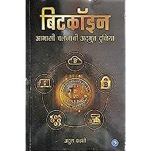 Bitcoin: Abhasi Chalanachi Adbhut Duniya