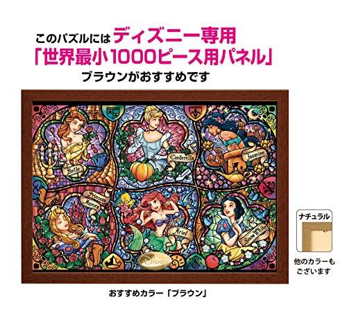 1000 pieza del rompecabezas de rompecabezas mas pequena princesa Brillante Disney del mundo (29.7x42cm)