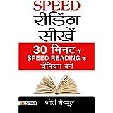 Speed Reading Seekhen : 30 Minutes Me Speed Reading Ke Champion Bane (Hindi Edition)