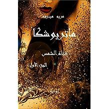 ماتريوشكا: فتاة الشمس (Arabic Edition)