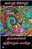 தவளைகள் குதிக்கும் வயிறு: விகடன் விருது பெற்ற வா.மு.கோமுவின் சிறுகதைத் தொகுப்பு (Tamil Edition)
