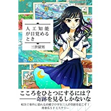 Jinkou Chinou ga Mezameru toki: Entanglement Mind episode 1 (Japanese Edition)