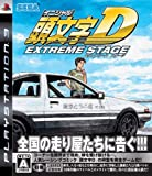 Initial D Extreme Stage[Japanische Importspiele]