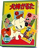 Dog stick playing cards (japan import)