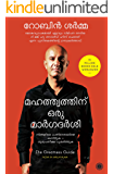 The Greatness Guide (Malayalam) (1) (Malayalam Edition)