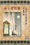 The Marvelous Star Russian fairy tales (Alt-arts) (Japanese Edition)