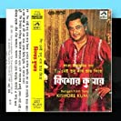 Bengali Film Songs