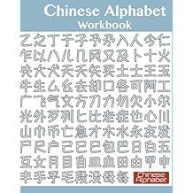 Chinese Alphabet Workbook