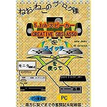 neoneko no bulog dane vol3: 5_1ch wo  switch de pc to ps4 no kirikae wo siyou (MtoM) (Japanese Edition)
