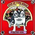 Dog of Two Head (Remastered+5 Bonus Tracks)