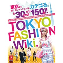 Tokyo Fashion Wiki: Categorized Tokyo street fashion 30 genre 150 models (Japanese Edition)