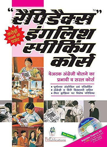 Spoken English Book In Marathi Pdf
