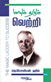 Manam Tharum Vettri (Tamil Edition)