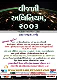 The Electricity Act, 2003 in Gujarati 2018 Edition